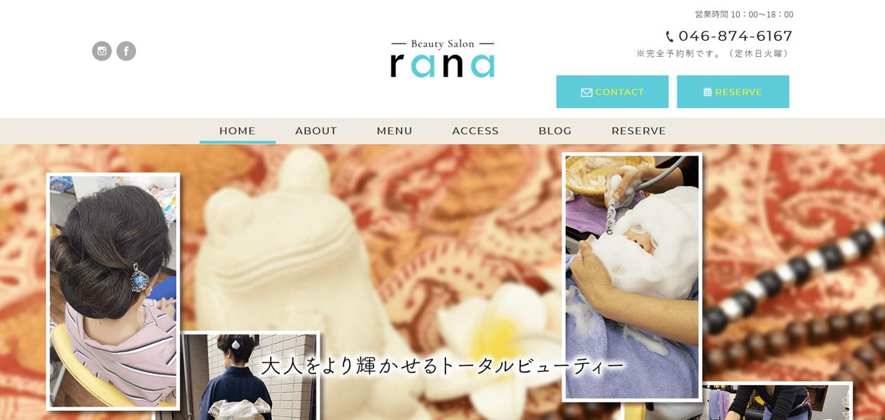 横須賀中央美容室ranaホームページ